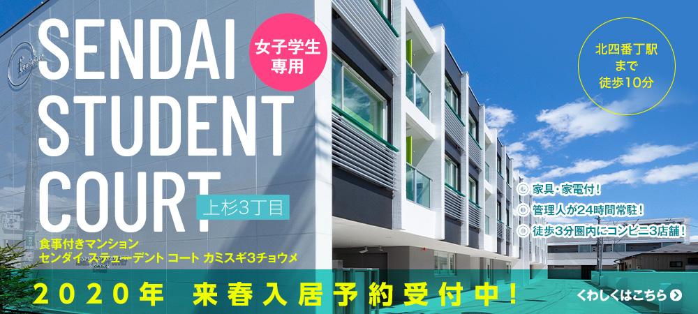 SENDAI STUDENT COURT 上杉3丁目