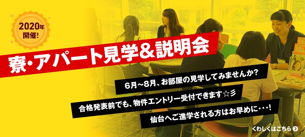 寮・アパート見学&説明会