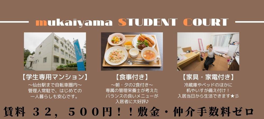 mukaiyama STUDENT COURT